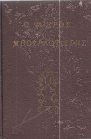 Ο ΜΙΚΡΟΣ ΜΠΟΥΡΛΟΤΙΕΡΗΣ 1-8