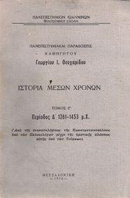 ΙΣΤΟΡΙΑ ΜΕΣΩΝ ΧΡΟΝΩΝ ΤΟΜΟΣ Ε'