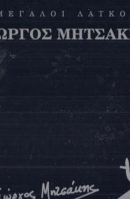 ΜΕΓΑΛΟΙ ΛΑΪΚΟΙ- ΓΙΩΡΓΟΣ ΜΗΤΣΑΚΗΣ