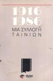 1916-1986 ΜΙΑ ΣΥΛΛΟΓΗ ΤΑΙΝΙΩΝ