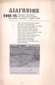 ΔΙΑΓΩΝΙΟΣ 1983-13
