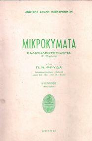 ΜΙΚΡΟΚΥΜΑΤΑ- ΡΑΔΙΟΗΛΕΚΤΡΟΝΙΑ