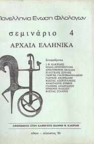 ΣΕΜΙΝΑΡΙΟ 4 ΑΡΧΑΙΑ ΕΛΛΗΝΙΚΑ