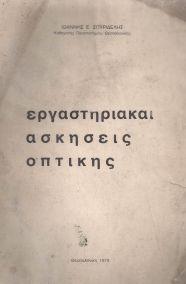 ΕΡΓΑΣΤΗΡΙΑΚΑΙ ΑΣΚΗΣΕΙΣ ΟΠΤΙΚΗΣ