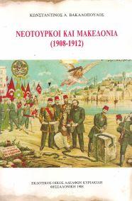 ΝΕΟΤΟΥΡΚΟΙ ΚΑΙ ΜΑΚΕΔΟΝΙΑ (1908-1912)
