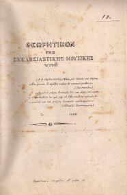 ΘΕΩΡΗΤΙΚΟΝ ΤΗΣ ΕΚΚΛΗΣΙΑΣΤΙΚΗΣ ΜΟΥΣΙΚΗΣ 1904