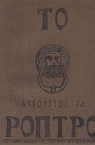 ΤΟ ΡΟΠΤΡΟ