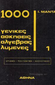 1000 ΓΕΝΙΚΕΣ ΑΣΚΗΣΕΙΣ ΑΛΓΕΒΡΑΣ ΛΥΜΕΝΕΣ ΤΟΜΟΙ 1-2
