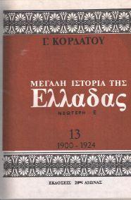 ΜΕΓΑΛΗ ΙΣΤΟΡΙΑ ΤΗΣ ΕΛΛΑΔΟΣ (1900-1924) ΤΟΜΟΙ 1-13