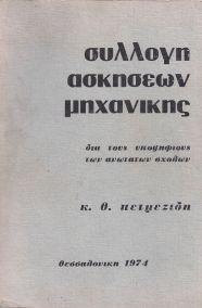 ΣΥΛΛΟΓΗ ΑΣΚΗΣΕΩΝ ΜΗΧΑΝΙΚΗΣ ΤΕΥΧΟΣ Α-Β