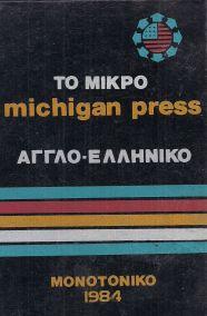 ΤΟ ΜΙΚΡΟ MICHIGANT PRESS ΑΓΓΛΟ-ΕΛΛΗΝΙΚΟ