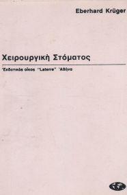 ΧΕΙΡΟΥΡΓΙΚΗ ΣΤΟΜΑΤΟΣ