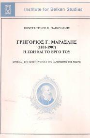 ΓΡΗΓΟΡΙΟΣ Γ.ΜΑΡΑΣΛΗΣ (1831-1907) Η ΖΩΗ ΚΑΙ ΤΟ ΕΡΓΟ ΤΟΥ
