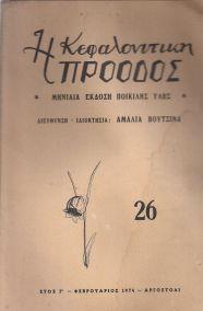 Η ΚΕΦΑΛΟΝΥΤΙΚΗ ΠΡΟΟΔΟΣ 26
