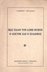 ΠΩΣ ΕΙΔΑΝ ΤΟΝ LORD BYRON Ο GOETHE ΚΑΙ Ο ΣΟΛΩΜΟΣ