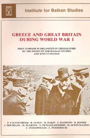 GREECE AND GREAT BRITAN DURING WORLD WAR I