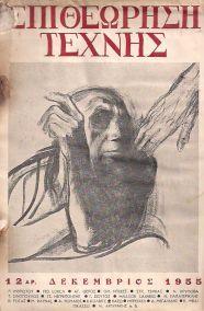 ΕΠΙΘΕΩΡΗΣΗ ΤΕΧΝΗΣ ΤΕΥΧΟΣ 12 ΔΕΚΕΜΒΡΙΟΥ 1955