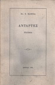 ΑΝΤΑΡΤΕΣ
