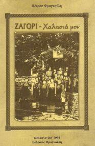 ΖΑΓΟΡΙ- ΧΑΛΑΣΙΑ ΜΟΥ