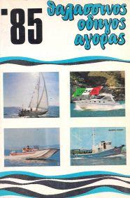 '85 ΘΑΛΑΣΣΙΝΟΣ ΟΔΗΓΟΣ ΑΓΟΡΑΣ