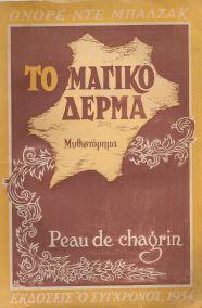TO MAΓΙΚΟ ΔΕΡΜΑ