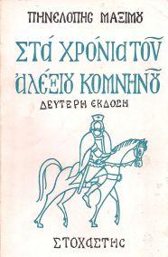 ΣΤΑ ΧΡΟΝΙΑΤΟΝ