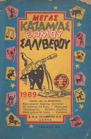 ΜΕΓΑΣ ΚΑΖΑΜΙΑΣ / 1989
