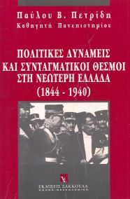 ΙΔΕΟΔΡΟΜΙΟ ΤΕΥΧΟΣ 3