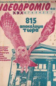ΙΔΕΟΔΡΟΜΙΟ ΤΕΥΧΟΣ 40