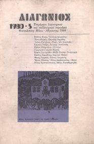 ΔΙΑΓΩΝΙΟΣ 1980-5