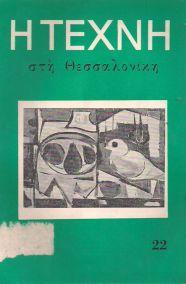 Η ΤΕΧΝΗ ΣΤΗ ΘΕΣΣΑΛΟΝΙΚΗ - ΤΕΥΧΟΣ 22 -  ΜΑΡΤΙΟΣ 1958 - ΧΡΟΝΟΣ Γ'