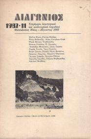 ΔΙΑΓΩΝΙΟΣ 1982-11