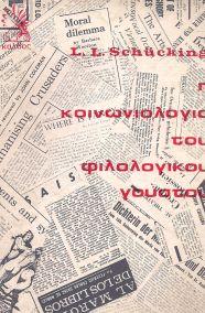 Η ΚΟΙΝΩΝΙΟΛΟΓΙΑ ΤΟΥ ΦΙΛΟΛΟΓΙΚΟΥ ΓΟΥΣΤΟΥ
