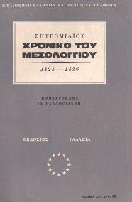 ΤΟ ΧΡΟΝΙΚΟ ΤΟΥ ΜΕΣΟΛΟΓΓΙΟΥ 1825-1826