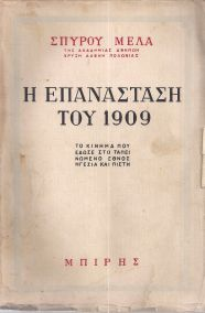 Η ΕΠΑΝΑΣΤΑΣΗ ΤΟΥ 1909