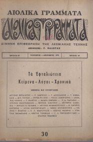 ΑΙΟΛΙΚΑ ΓΡΑΜΜΑΤΑ ΧΡΟΝΟΣ Ε ΤΕΥΧΟΣ 30