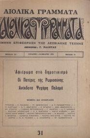 ΑΙΟΛΙΚΑ ΓΡΑΜΜΑΤΑ ΧΡΟΝΟΣ ΣΤ ΤΕΥΧΟΣ 31