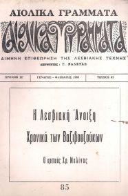 ΑΙΟΛΙΚΑ ΓΡΑΜΜΑΤΑ ΧΡΟΝΟΣ ΙΕ ΤΕΥΧΟΣ 85