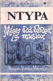 ΜΕΡΕΣ ΣΤΑ ΔΕΝΤΡΑ - LA MUSICA