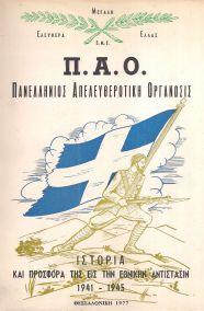 Π.Α.Ο. ΙΣΤΟΡΙΑ ΚΑΙ ΠΡΟΣΦΟΡΑ ΤΗΣ ΕΙΣ ΤΗΝ ΕΘΝΙΚΗΝ ΑΝΤΙΣΤΑΣΙΝ 1941-1945