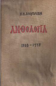 ΑΝΘΟΛΟΓΙΑ 1708-1437