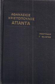 ΑΘΑΝΑΣΙΟΣ ΧΡΙΣΤΟΠΟΥΛΟΣ- ΑΠΑΝΤΑ