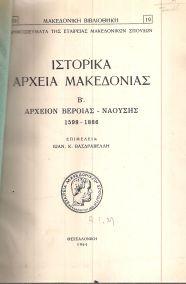 ΙΣΤΟΡΙΚΑ ΑΡΧΕΙΑ ΜΑΚΕΔΟΝΙΑΣ Β' ΑΡΧΕΙΟΝ ΒΕΡΟΙΑΣ- ΝΑΟΥΣΗΣ 1598-1886