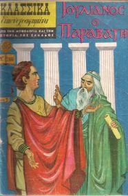 ΚΛΑΣΣΙΚΑ ΕΙΚΟΝΟΓΡΑΦΗΜΕΝΑ: ΙΟΥΛΙΑΝΟΣ Ο ΠΑΡΑΒΑΤΗΣ Νο 286