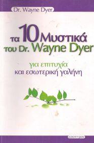 ΤΑ 10 ΜΥΣΤΙΚΑ ΤΟΥ DR. WAYNE DYER ΓΙΑ ΕΠΙΤΥΧΙΑ ΚΑΙ ΕΣΩΤΕΡΙΚΗ ΓΑΛΗΝΗ