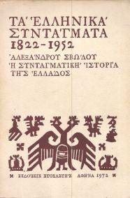 ΤΑ ΕΛΛΗΝΙΚΑ ΣΥΝΤΑΓΜΑΤΑ 1822-1952