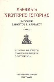 ΜΑΘΗΜΑΤΑ ΝΕΟΤΕΡΗΣ ΙΣΤΟΡΙΑΣ ΤΟΜΟΙ 3