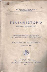 ΓΕΝΙΚΗ ΙΣΤΟΡΙΑ (ΠΟΛΙΤΙΚΗ- ΕΚΚΛΗΣΙΑΣΤΙΚΗ)