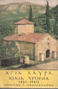 ΑΓΙΑ ΛΑΥΡΑ ΧΙΛΙΑ ΧΡΟΝΙΑ (961-1961)