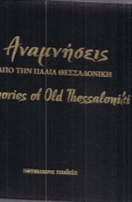 ΑΝΑΜΝΗΣΕΙΣ ΑΠΟ ΤΗΝ ΠΑΛΙΑ ΘΕΣΣΑΛΟΝΙΚΗ - MEMORIES OF OLD THESSALONIKI